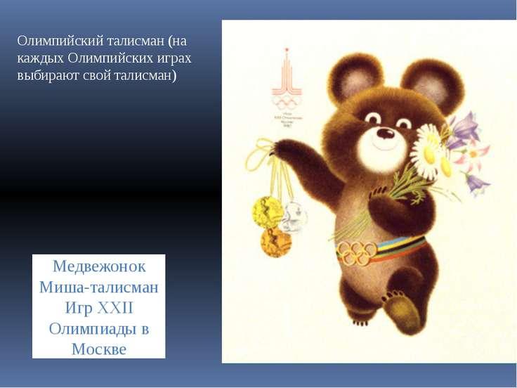 Медвежонок Миша-талисман Игр XXII Олимпиады в Москве Олимпийский талисман (на...