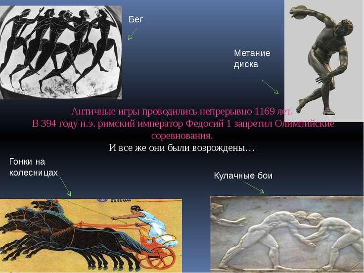 Бег Метание диска Гонки на колесницах Кулачные бои Античные игры проводились ...