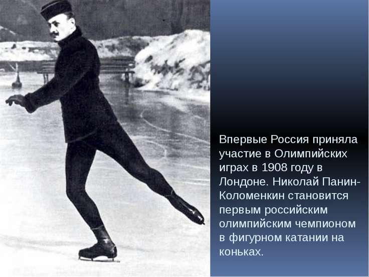 Впервые Россия приняла участие в Олимпийских играх в 1908 году в Лондоне. Ник...