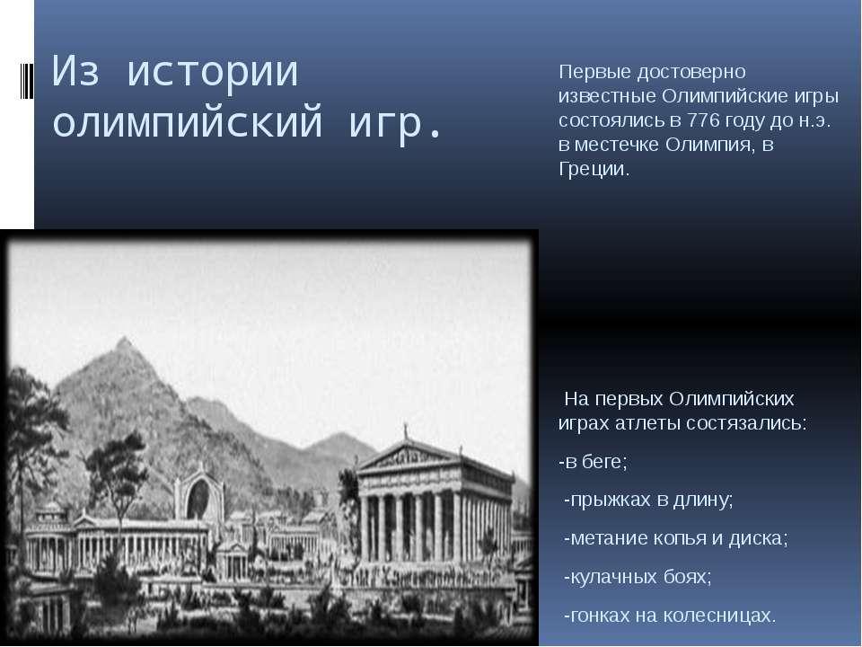 Из истории олимпийский игр. Первые достоверно известные Олимпийские игры сост...