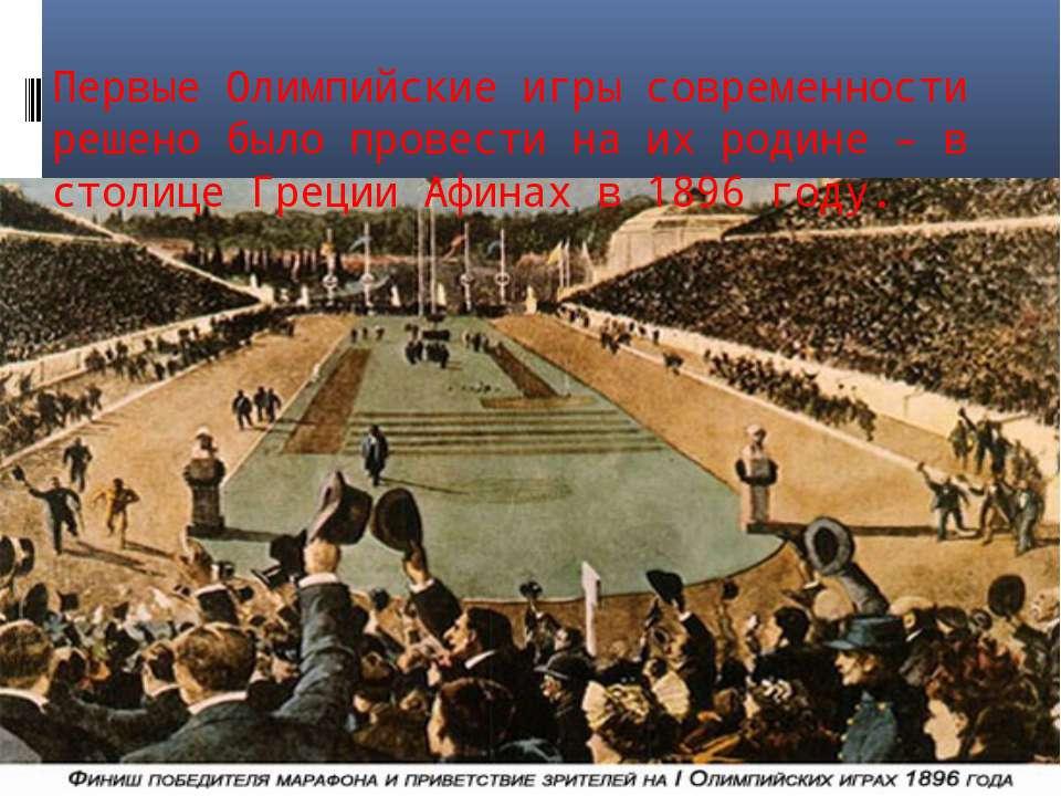 Первые Олимпийские игры современности решено было провести на их родине – в с...