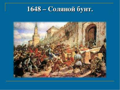1648 – Соляной бунт.