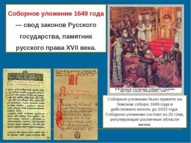 Соборное уложение 1649 года — свод законов Русского государства, памятник рус...