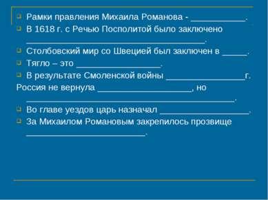 Рамки правления Михаила Романова - ___________. В 1618 г. с Речью Посполитой ...