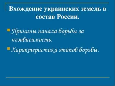 Вхождение украинских земель в состав России. Причины начала борьбы за независ...