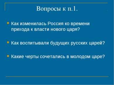 Вопросы к п.1. Как изменилась Россия ко времени прихода к власти нового царя?...
