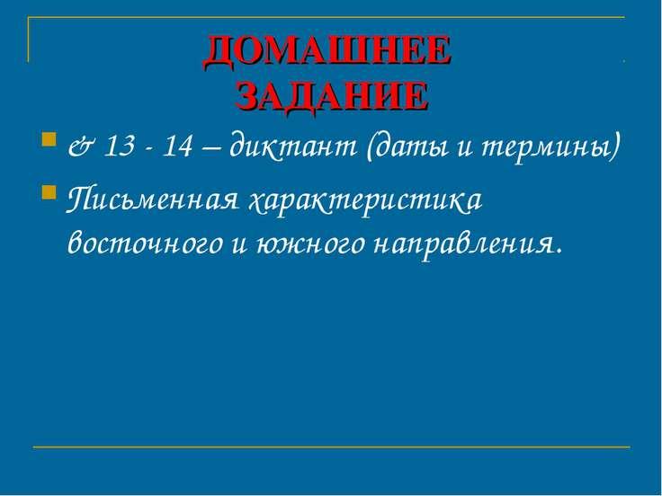 ДОМАШНЕЕ ЗАДАНИЕ & 13 - 14 – диктант (даты и термины) Письменная характеристи...