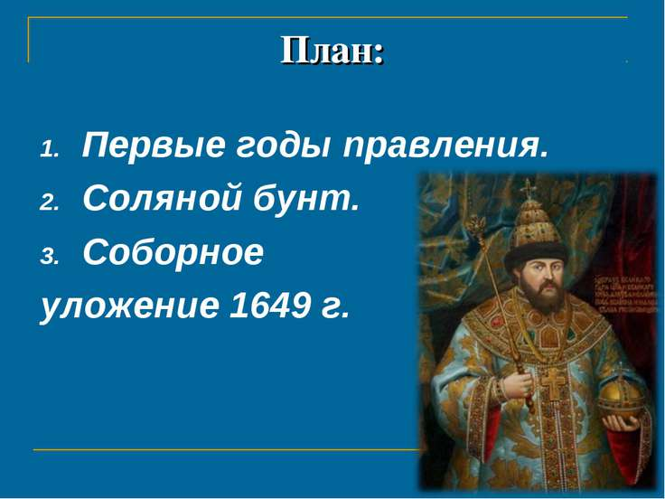 План: Первые годы правления. Соляной бунт. Соборное уложение 1649 г.
