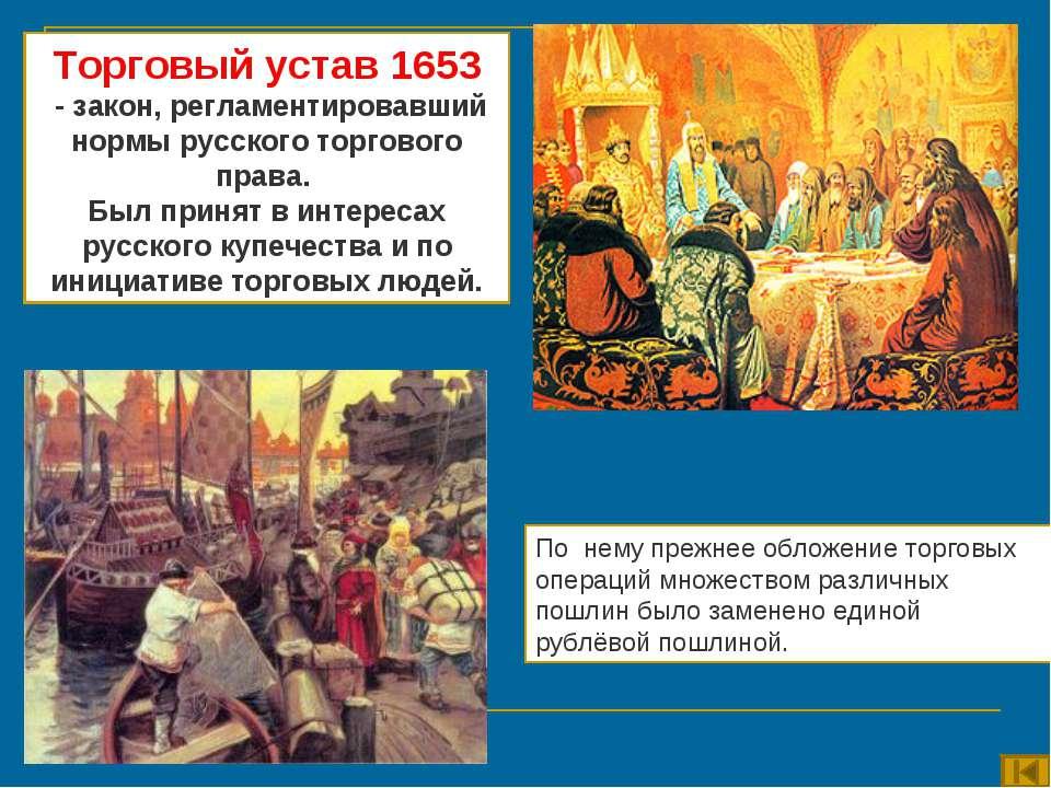 Торговый устав 1653 - закон, регламентировавший нормы русского торгового прав...