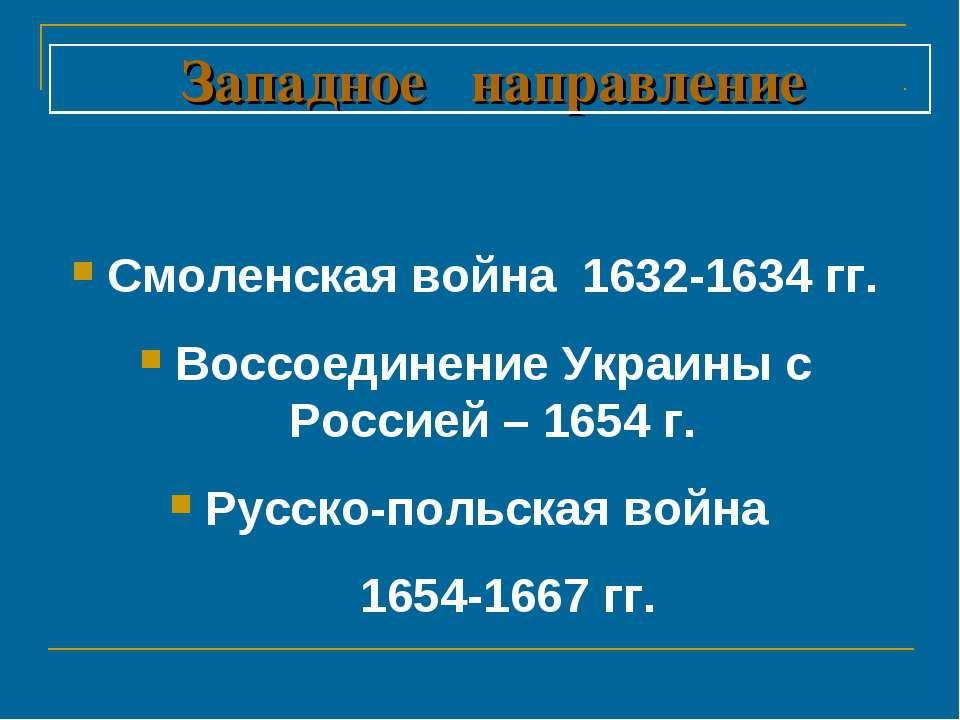 Западное направление Смоленская война 1632-1634 гг. Воссоединение Украины с Р...