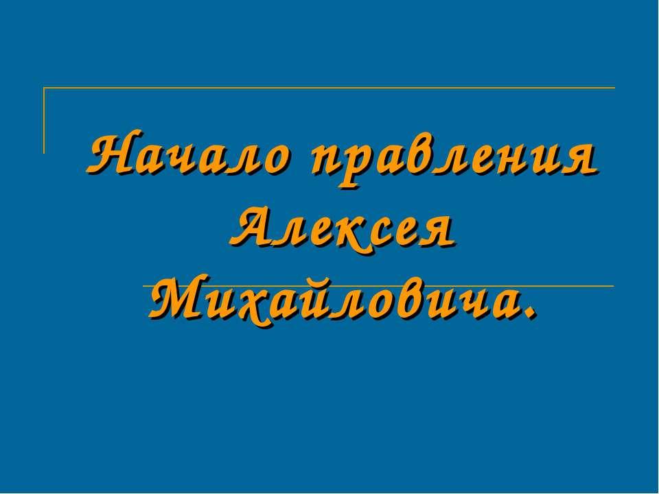 Начало правления Алексея Михайловича.