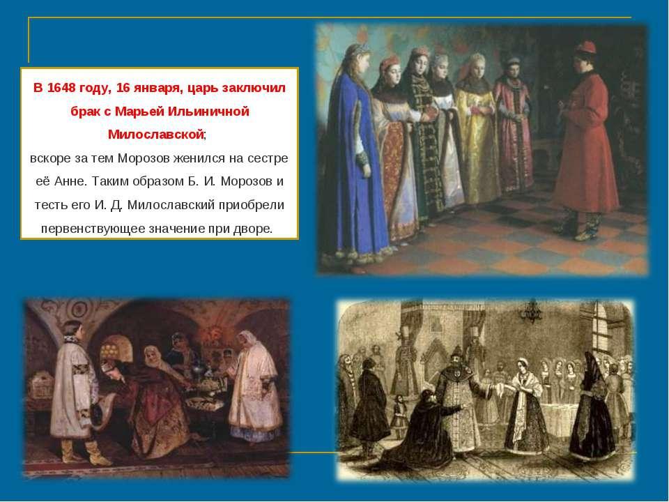 В 1648 году, 16 января, царь заключил брак с Марьей Ильиничной Милославской; ...