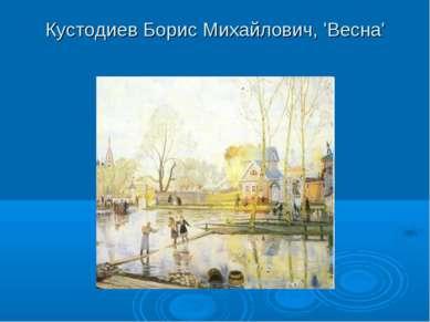 Кустодиев Борис Михайлович, 'Весна'
