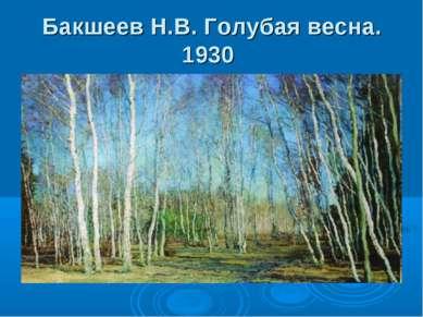 Бакшеев Н.В. Голубая весна. 1930