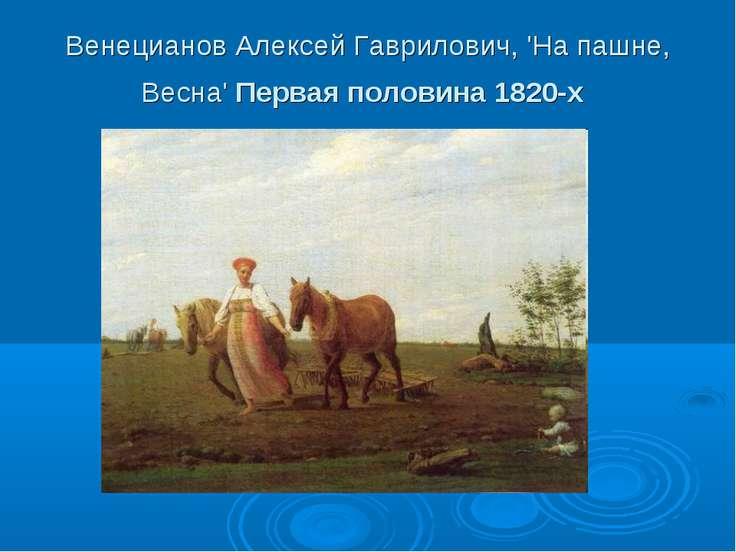 Венецианов Алексей Гаврилович, 'На пашне, Весна' Первая половина 1820-х