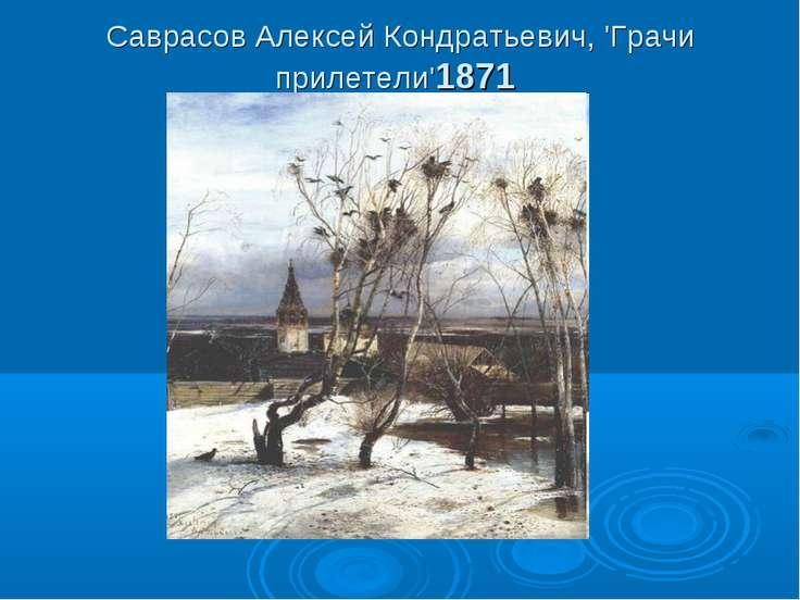 Саврасов Алексей Кондратьевич, 'Грачи прилетели'1871