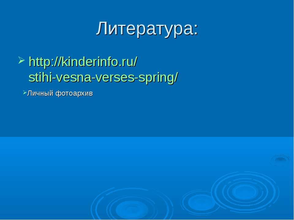Литература: http://kinderinfo.ru/stihi-vesna-verses-spring/ Личный фотоархив