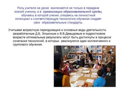 Роль учителя на уроке заключается не только в передаче знаний ученику, а в ор...