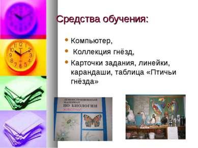 Средства обучения: Компьютер, Коллекция гнёзд, Карточки задания, линейки, кар...
