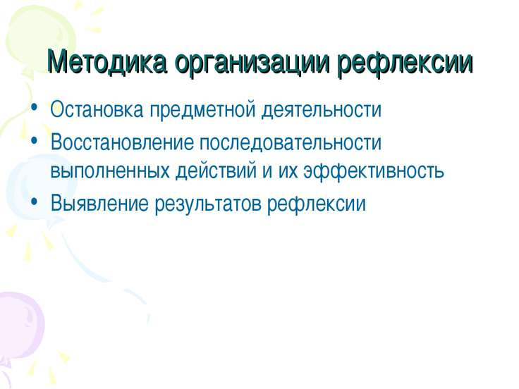 Методика организации рефлексии Остановка предметной деятельности Восстановлен...