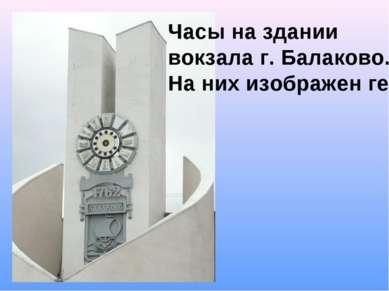 Часы на здании вокзала г. Балаково. На них изображен герб