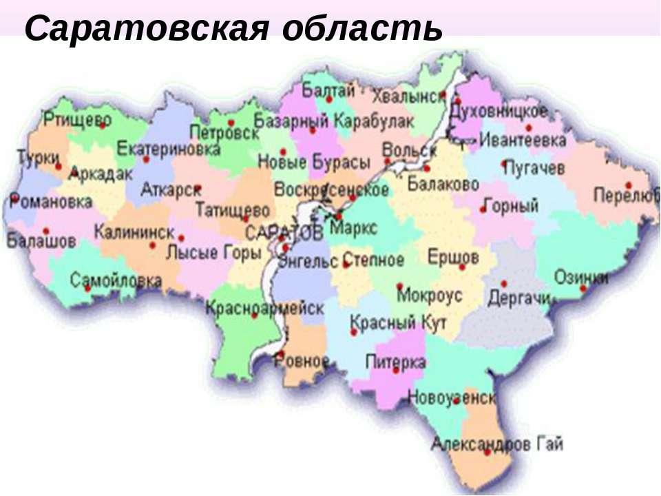 СараСа Саратовская область