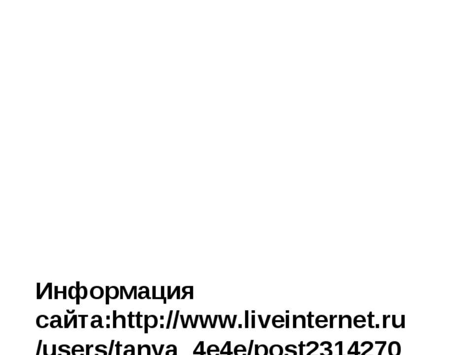 Информация сайта:http://www.liveinternet.ru/users/tanya_4e4e/post231427047 Cа...