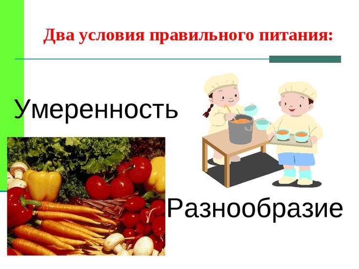 Два условия правильного питания: Умеренность Разнообразие