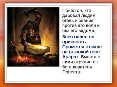 Понял он, кто даровал людям огонь и знание против его воли и без его ведома. ...