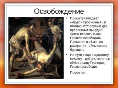 Освобождение Прометей владеет «наукой прорицанья» и именно этот особый дар пр...
