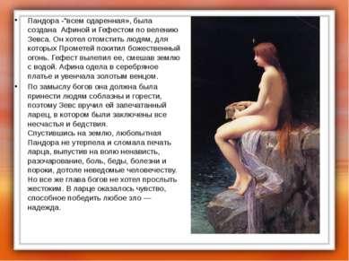"""Пандора -""""всем одаренная», была создана Афиной и Гефестом по велению Зевса. О..."""