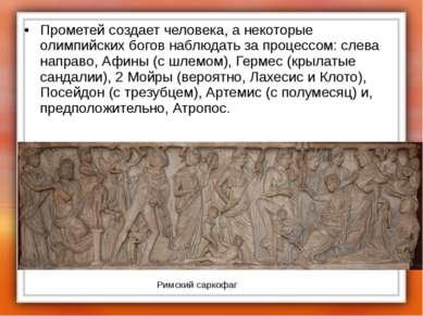Прометей создает человека, а некоторые олимпийских богов наблюдать за процесс...