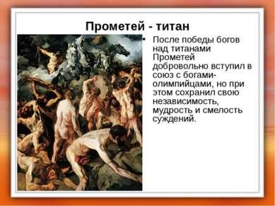 Прометей - титан После победы богов над титанами Прометей добровольно вступил...