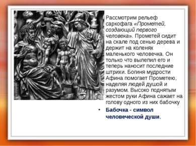 Рассмотрим рельеф саркофага «Прометей, создающий первого человека». Прометей ...