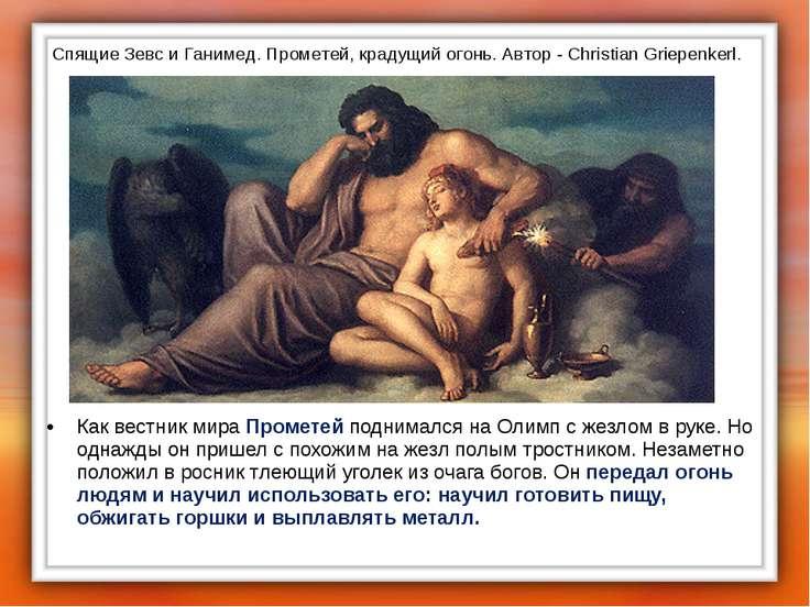 Как вестник мира Прометей поднимался на Олимп с жезлом в руке. Но однажды он ...