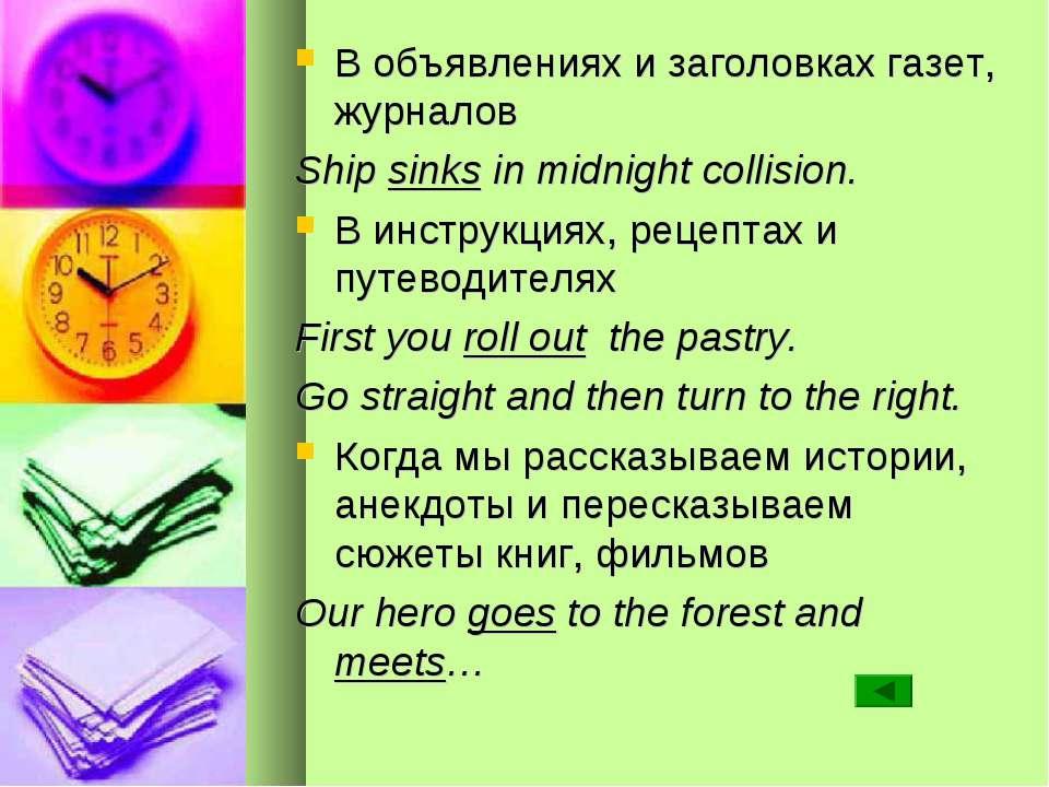 В объявлениях и заголовках газет, журналов Ship sinks in midnight collision. ...