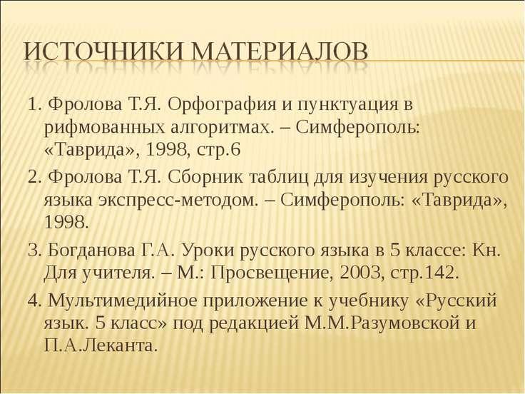 1. Фролова Т.Я. Орфография и пунктуация в рифмованных алгоритмах. – Симферопо...