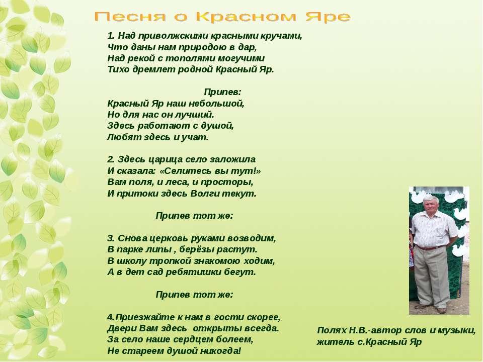 Полях Н.В.-автор слов и музыки, житель с.Красный Яр 1. Над приволжскими красн...