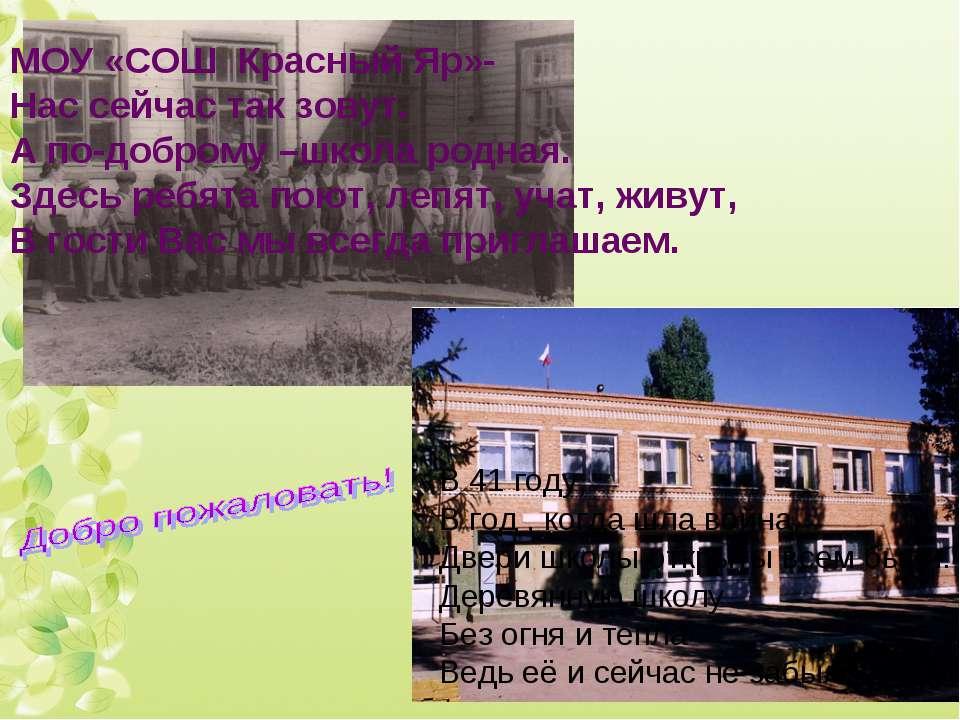 В 41 году, В год , когда шла война, Двери школы открыты всем были. Деревянную...