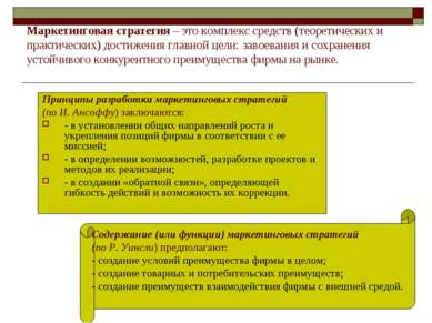 Маркетинговая стратегия – это комплекс средств (теоретических и практических)...