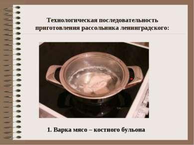 Технологическая последовательность приготовления рассольника ленинградского: ...