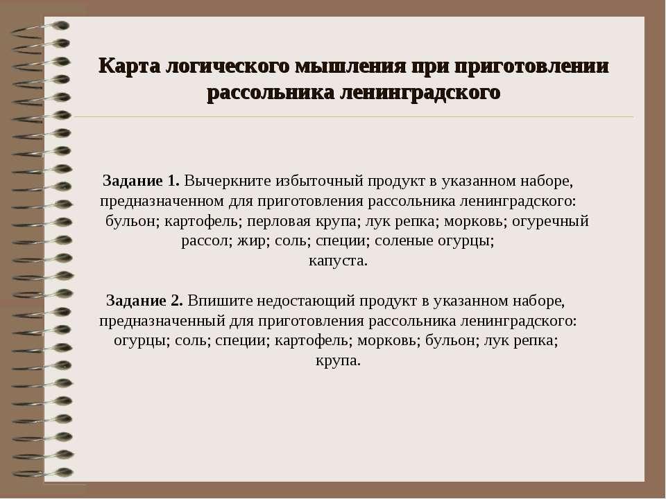 Карта логического мышления при приготовлении рассольника ленинградского Задан...