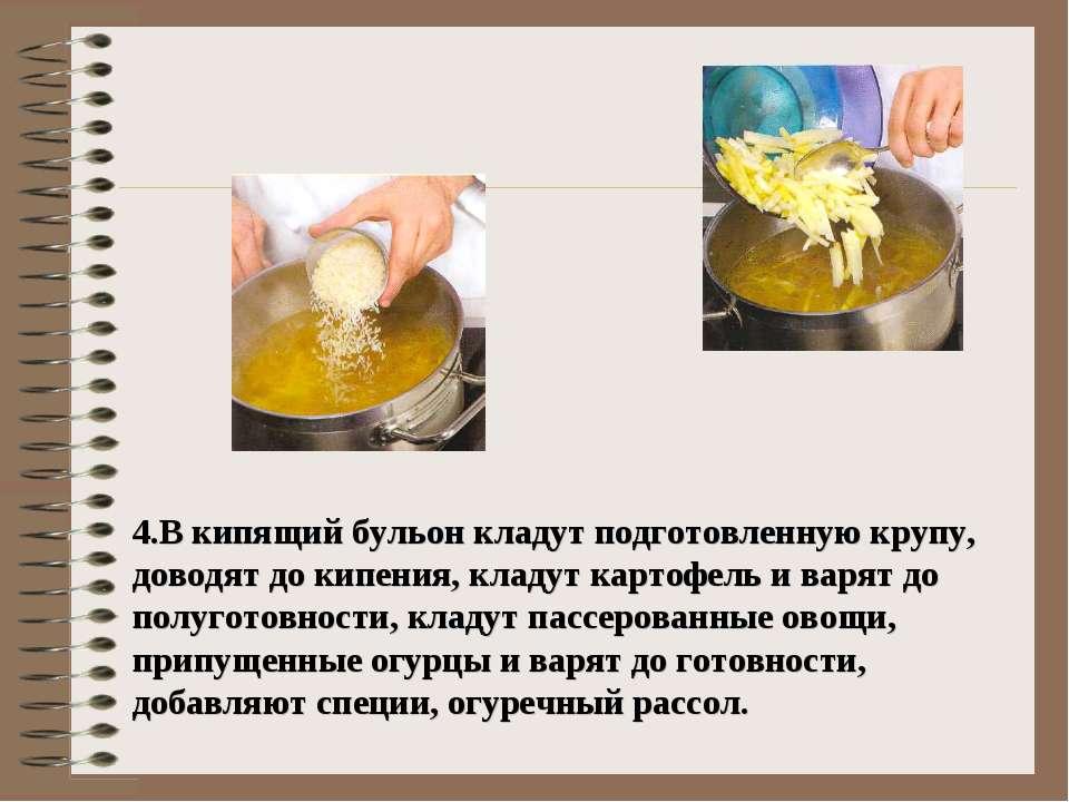 4.В кипящий бульон кладут подготовленную крупу, доводят до кипения, кладут ка...