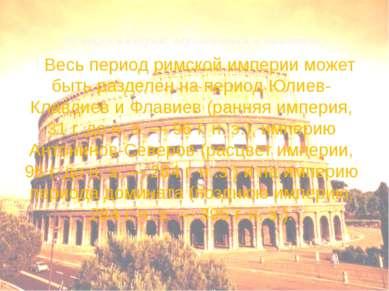 Римская империя: периодизация и памятники. Весь период римской империи может ...