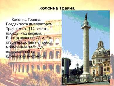 Колонна Траяна Колонна Траяна. Воздвигнута императором Траяном ок. 114 в чест...