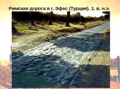 Римская дорога в г. Эфес (Турция). 1. в. н.э.