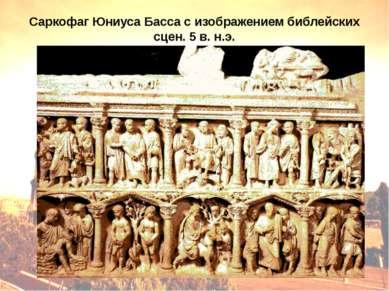 Саркофаг Юниуса Басса с изображением библейских сцен. 5 в. н.э.