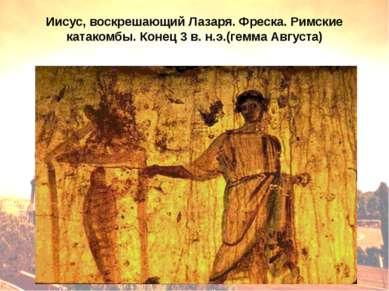 Иисус, воскрешающий Лазаря. Фреска. Римские катакомбы. Конец 3 в. н.э.(гемма ...