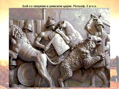 Бой со зверями в римском цирке. Рельеф. 2 в н.э.