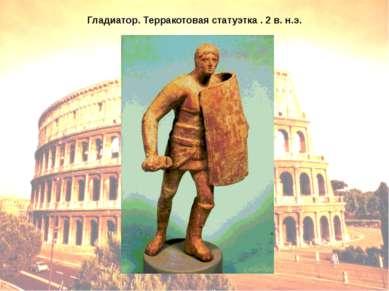 Гладиатор. Терракотовая статуэтка . 2 в. н.э.